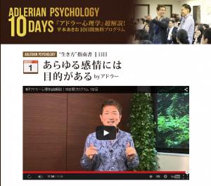 アドラー心理学・オンライン講座