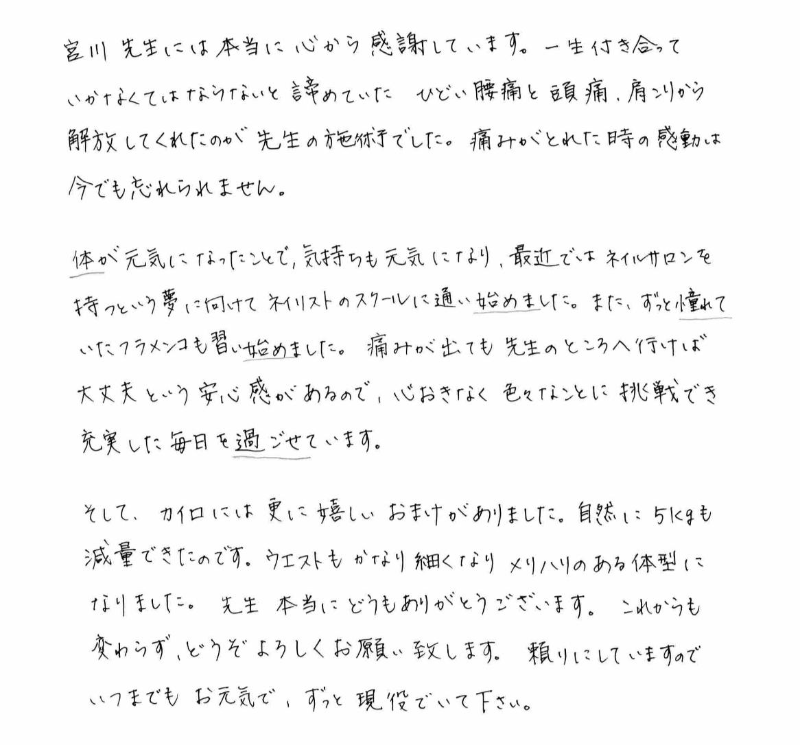 kanjyayorokobi003_copy.jpg