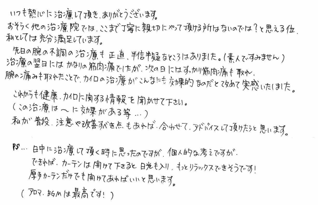 kanjyayorokobi011_copy.jpg