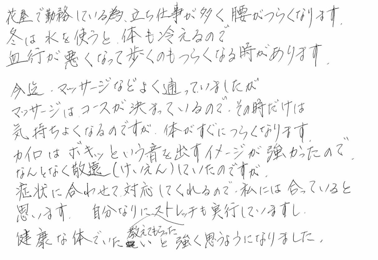 kanjyayorokobi017_copy.jpg
