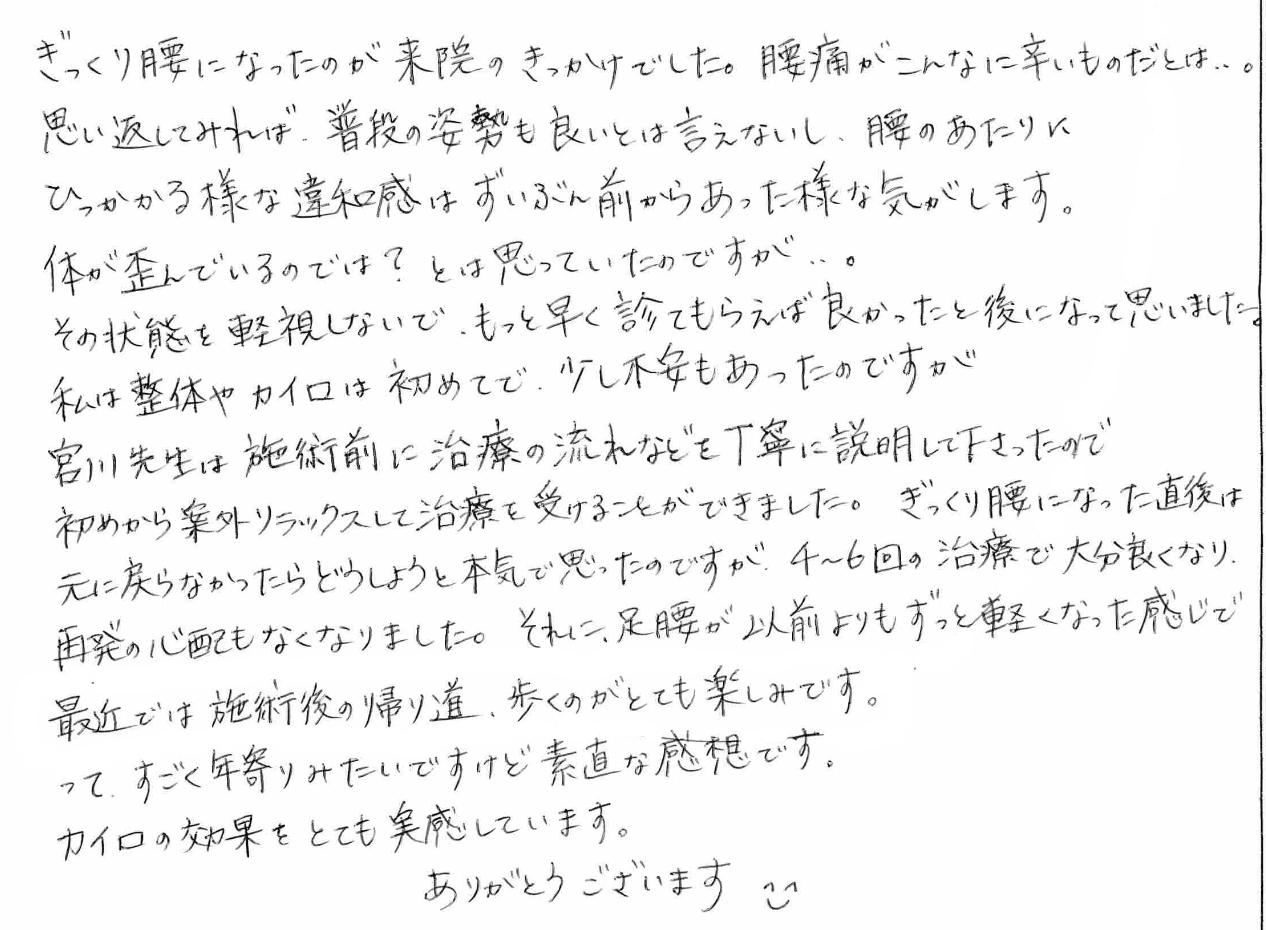 kanjyayorokobi022_copy.jpg