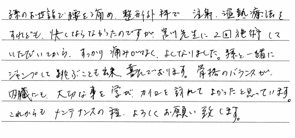 kanjyayorokobi006_copy.jpg