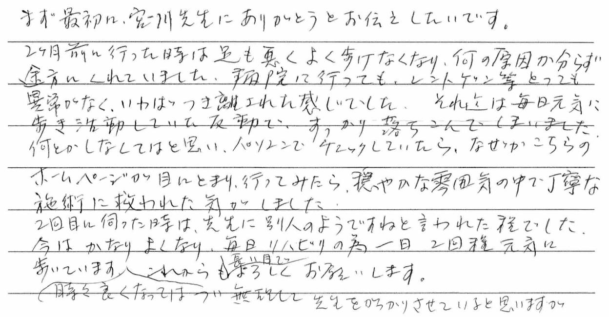 kanjyayorokobi013_copy.jpg