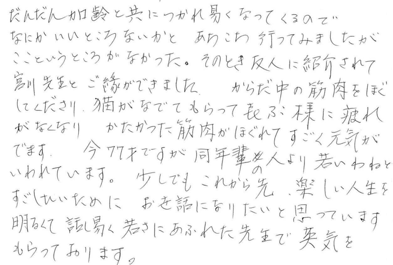 kanjyayorokobi014_copy.jpg