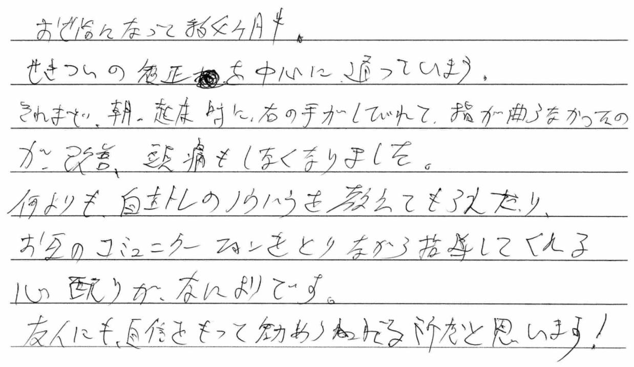 kanjyayorokobi_007_copy.jpg
