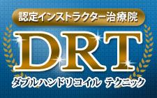 DRT認定インストラクター治療院 ダブルハンドリコイルテクニック