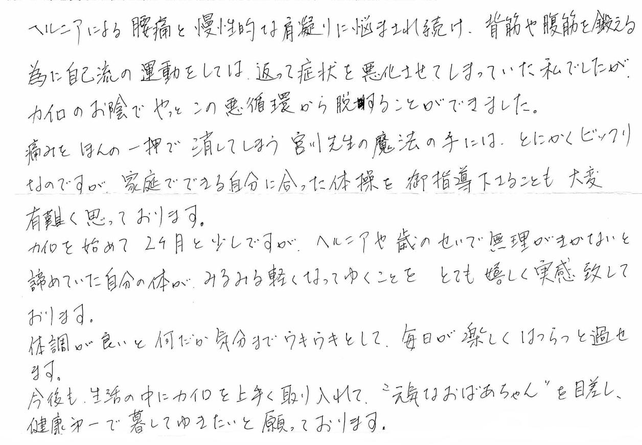 kanjyayorokobi008_copy.jpg