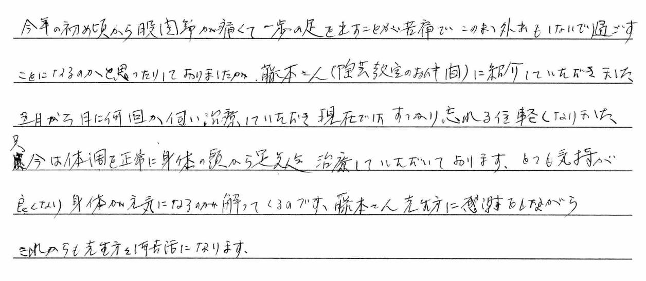 kanjyayorokobi032_copy.jpg