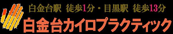 目黒駅13分・白金台駅30秒の整体院|白金台カイロプラクティック