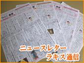 ニュースレター・ラキス通信